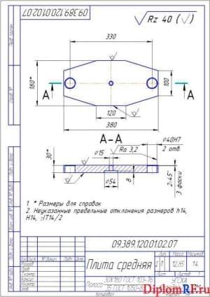 Чертеж плита средняя деталь (формат А4)