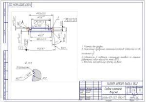 Чертеж седла клапана впуска (формат А3)
