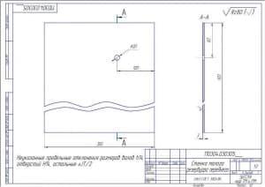 Чертеж стенка малого резервуара переднего деталь  (формат А3)