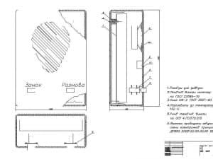 Чертеж компоновка внутренняя  устройства  (формат А1)