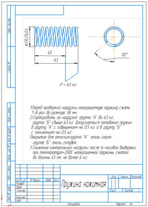 2.Рабочий чертеж нажимной пружины А4