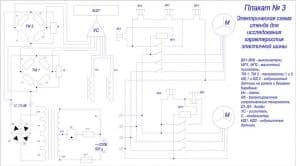 Чертеж Электрическая схема стенда для исследования характеристик эластичной шины