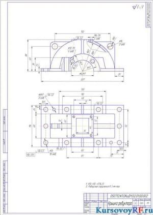 Чертеж крышка редуктора деталь (форма А 2)