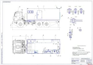 Общий вид передвижной полевой мастерской на базе автомобиля КамАЗ-43114 (формат А1)