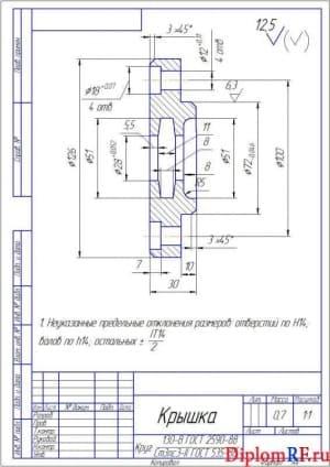 Чертёж детали крышки (формат А4)