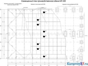 Совмещенный план производственного здания М1:200