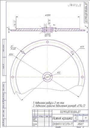 3.Рабочий чертеж нижней крышки А3
