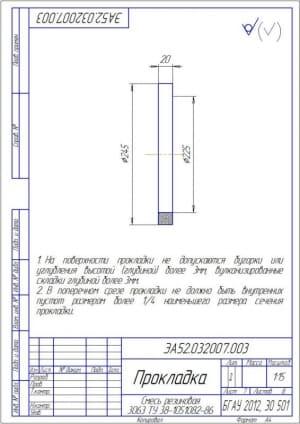 3.Рабочий чертеж прокладки А4