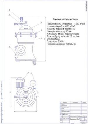 3.Чертеж общего вида пастеризационно-охлаждающей установки для кисломолочных продуктов производительностью 4500 тыс. л/час А1