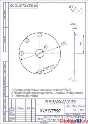 Чертёж детали фиксатора (формат А4)