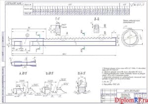 Чертеж протяжки для протягивания шпоночного паза (формат А2)