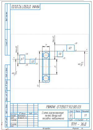 3.Схема расположения полей допусков посадки подшипника А4