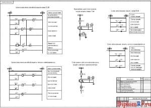 Схема принципиальная релейной защиты (формат А1)