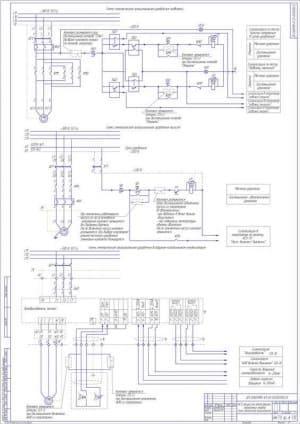 Схема электрическая принципиальная (1 лист)