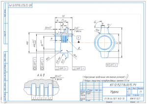 3.Рабочий чертеж муфты сцепления А3 из материала СЧ 18-36