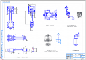 3.Рабочие чертежи деталей двигателя А1
