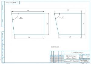 4.Шумоизоляция задних дверей А3 с параметрами: 600х400х550 угол 82, 500х400х420 угол 78