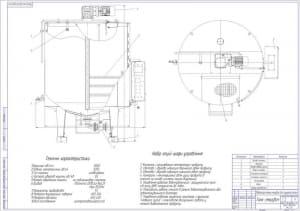 4.Танк-смеситель – общий вид конструкции А1