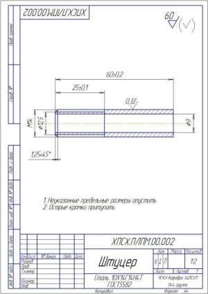 4.Деталь штуцер А4