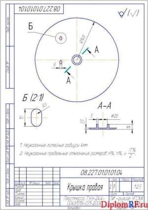 Чертеж крышка правая деталь (формат А4)