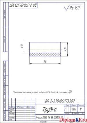 Чертеж детали трубка (формат А4)