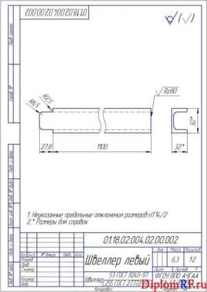 Чертёж детали швеллера левого (формат А4)