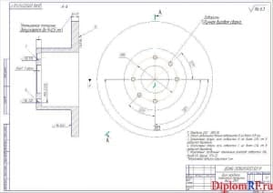 Чертеж диска переднего механизма тормозного (формат А2)