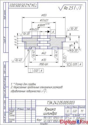 Чертёж детали крышки цилиндра (формат А4)