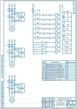 4.Чертеж кранбалка, схема электрическая принципиальная А2