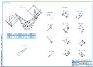 4.Плакат кинематического анализа рычажного механизма А1
