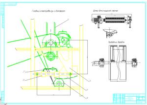 4.Чертежи сборочных узлов конструкции конвейера А1