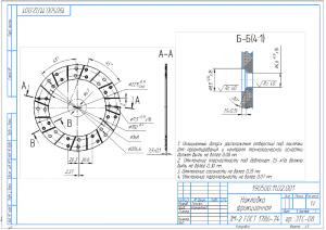 4.Рабочий чертеж фрикционной накладки А3