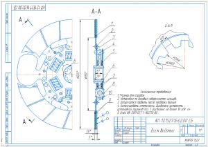 4.Ведомый диск сцепления в сборе А3