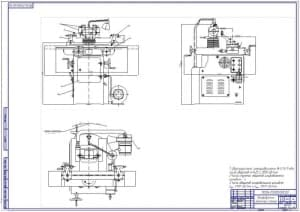 Общий вид модернизированного станка (ф.А1)