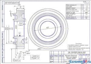 Деталь шестерня вторичного вала 3-й степени коробки передач (формат А3)