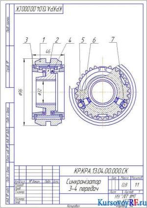 Синхронизатор 3-4 передач (формат А4)