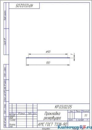 Чертеж прокладка резервуара деталь (формат А 4)