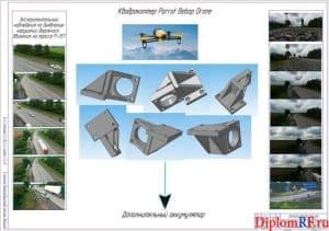 Применение БПЛА для контроля дорожной ситуации (А1)