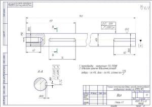 5.Деталировка конструкции - чертеж вала А3