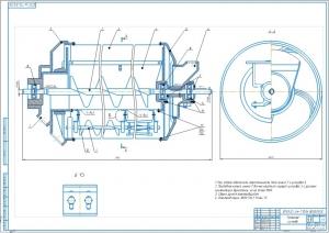 5.Сборочный чертеж триерный цилиндр А1
