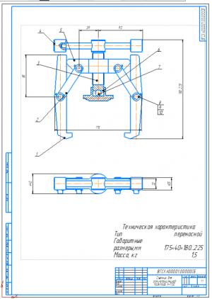 5.Сборочный чертеж съемника для роликоподшипников трактора К-700 А1