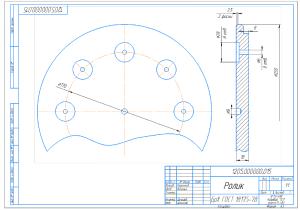 5.Рабочий чертеж ролика А3