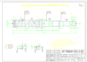 5.Рабочий чертеж детали – вал рулевого механизма ЗИЛ-130 А3