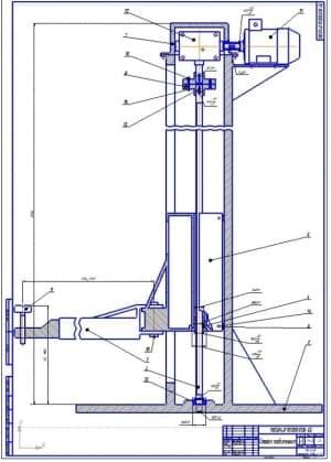 Сборочный чертеж стойки подъемника (ф.А1)