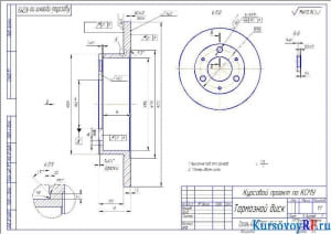Деталь Тормозной диск (формат А3)
