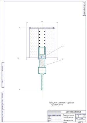 6.Чертеж сборочный электроклапана с сердечником А2