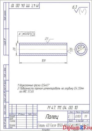 Чертёж детали пальца (формат А4)