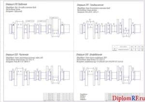 Чертёж операционных карт восстановления вала коленчатого(формат А1)