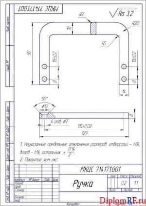 Чертеж ручки (формат А4)