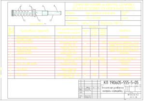 6.Технические условия на контроль-сортировку (дефектовочная карта) вала рулевого механизма А3